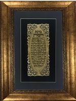 "Birkat Habayit Gold Art wall frame Home Blessing in Hebrew 18x25"" Gold Frame"