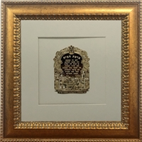 Birkat Habayit Gold Art Frame Home Blessing in Hebrew 14x14