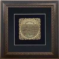 Birkat HaEsek Business Blessing Gold Art Wall Frame 16x16