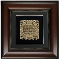 Birkat Esek Gold Art Black Background 14x14