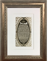 Eshet Chayil (Woman of Valor) Blessing Gold Art Wall Frame 17x20 Silver