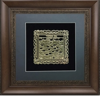 Im Eshkachech Gold Art in 22x22 Brown Wall Frame