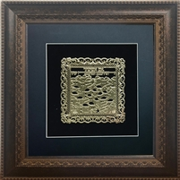 Im Eshkachech Gold Art on Black Background Brown Frame 14x14""