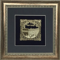 Im Eshkachech Gold Art in 14x14 Silver Wall Frame