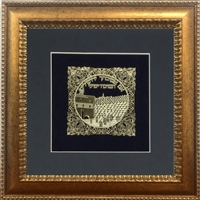 Im Eshkachech Gold Art in 14x14 Gold Wall Frame