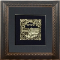 Im Eshkachech Gold Art in 20x20 Brown Wall Frame