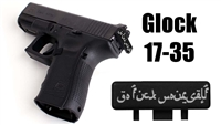Arabic Laser Engraved TacRack Back Plate for all Glock Pistols, All Caliber and All Sizes except G42 and G43