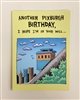 Birthday on Pittsburgh Incline - YINZER Cards
