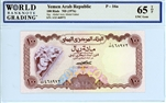 16a,100 Rials Yemen Arab Republic, ND (1976)