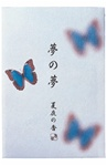 NIPPON KODO | YUME-NO-YUME (The Dream of Dreams) - Summer - BUTTERFLY 12 sticks