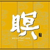 NIPPON KODO | PACIFIC MOON MUSIC CDs - MEDITATION [RINNE]  / F.A.B.