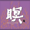 NIPPON KODO | PACIFIC MOON MUSIC CDs - MEDITATION [ZEN]  / F.A.B.
