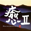 NIPPON KODO | PACIFIC MOON MUSIC CDs - HEALING COLLECTION II