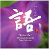 NIPPON KODO | PACIFIC MOON MUSIC CDs - Kataribe / Missa Johnouchi