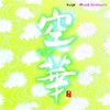 NIPPON KODO | PACIFIC MOON MUSIC CDs - Kuge