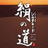 NIPPON KODO | PACIFIC MOON MUSIC CDs - SONG OF SILK ROAD