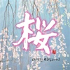 NIPPON KODO | PACIFIC MOON MUSIC CDs - CHERRY BLOSSOMS