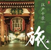 NIPPON KODO | PACIFIC MOON MUSIC CDs - EDO
