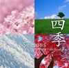 NIPPON KODO | PACIFIC MOON MUSIC CDs - SEASONS