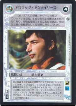 Star Wars CCG (SWCCG) Wedge Antilles (Japanese Foil)