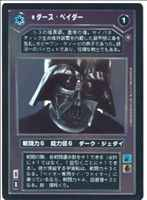 Star Wars CCG (SWCCG) Darth Vader (Japanese Foil)